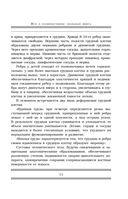Все о позвоночнике: большая книга — фото, картинка — 11