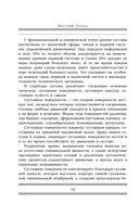 Все о позвоночнике: большая книга — фото, картинка — 12