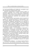 Все о позвоночнике: большая книга — фото, картинка — 13