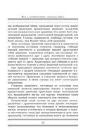 Все о позвоночнике: большая книга — фото, картинка — 15