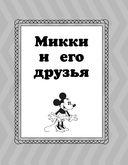 Раскраска. Disney. Любимые герои. Микки, Дональд и их друзья — фото, картинка — 7