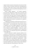 Либидо с кукушкой. Психоанализ для избранных — фото, картинка — 14