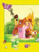 Кошкин дом. Стихи и сказки — фото, картинка — 2