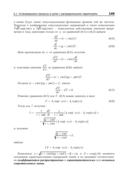Дифференциальные уравнения математической физики в электротехнике — фото, картинка — 11