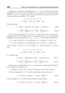Дифференциальные уравнения математической физики в электротехнике — фото, картинка — 12
