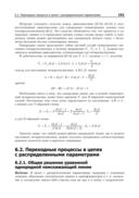Дифференциальные уравнения математической физики в электротехнике — фото, картинка — 13