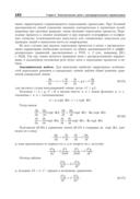 Дифференциальные уравнения математической физики в электротехнике — фото, картинка — 14