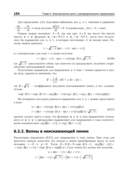 Дифференциальные уравнения математической физики в электротехнике — фото, картинка — 16