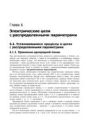 Дифференциальные уравнения математической физики в электротехнике — фото, картинка — 8