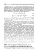 Дифференциальные уравнения математической физики в электротехнике — фото, картинка — 10
