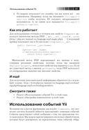 Yii. Книга рецептов — фото, картинка — 15