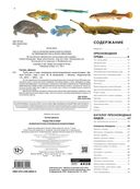 Рыбы рек и озер. Всемирная иллюстрированная энциклопедия — фото, картинка — 1