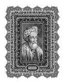 Омар Хайям. Лучшие афоризмы — фото, картинка — 2