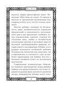 Омар Хайям. Лучшие афоризмы — фото, картинка — 9