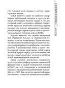 ХОБЛ. Руководство для практических врачей — фото, картинка — 9