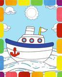 Морское путешествие. Раскрась по образцу — фото, картинка — 6