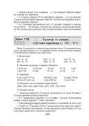 Математика. 3 класс. Устные упражнения — фото, картинка — 5