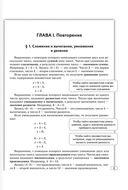 Моя математика. 5 класс. Пособие для учащихся — фото, картинка — 1