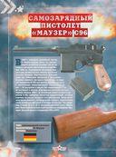 Большая энциклопедия оружия и боевой техники — фото, картинка — 10