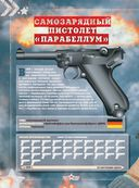 Большая энциклопедия оружия и боевой техники — фото, картинка — 12