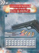 Большая энциклопедия оружия и боевой техники — фото, картинка — 14