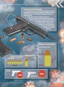 Большая энциклопедия оружия и боевой техники — фото, картинка — 15