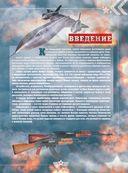 Большая энциклопедия оружия и боевой техники — фото, картинка — 3