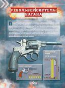 Большая энциклопедия оружия и боевой техники — фото, картинка — 8
