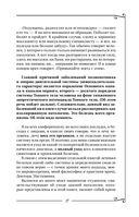 Болезни позвоночника и суставов. Информационно-энергетическое Учение. Начальный курс — фото, картинка — 11