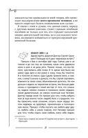 Болезни позвоночника и суставов. Информационно-энергетическое Учение. Начальный курс — фото, картинка — 12