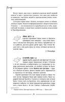 Болезни позвоночника и суставов. Информационно-энергетическое Учение. Начальный курс — фото, картинка — 14