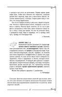 Болезни позвоночника и суставов. Информационно-энергетическое Учение. Начальный курс — фото, картинка — 15
