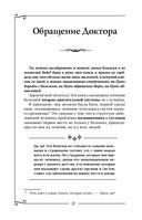 Болезни позвоночника и суставов. Информационно-энергетическое Учение. Начальный курс — фото, картинка — 10