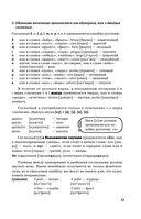 Итальянский язык. Полный курс. Шаг за шагом — фото, картинка — 11