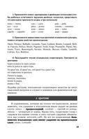 Итальянский язык. Полный курс. Шаг за шагом — фото, картинка — 13