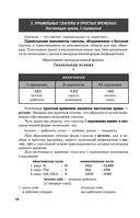 Итальянский язык. Полный курс. Шаг за шагом — фото, картинка — 14