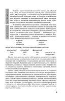 Итальянский язык. Полный курс. Шаг за шагом — фото, картинка — 5