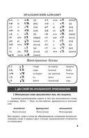 Итальянский язык. Полный курс. Шаг за шагом — фото, картинка — 9