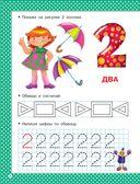 Математические прописи — фото, картинка — 2