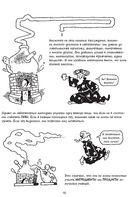 Химия. Естественная наука в комиксах — фото, картинка — 8