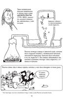 Химия. Естественная наука в комиксах — фото, картинка — 10