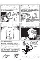 Химия. Естественная наука в комиксах — фото, картинка — 11
