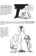 Химия. Естественная наука в комиксах — фото, картинка — 4