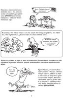Химия. Естественная наука в комиксах — фото, картинка — 5
