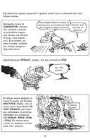 Химия. Естественная наука в комиксах — фото, картинка — 6