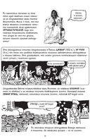 Химия. Естественная наука в комиксах — фото, картинка — 7