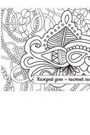 50 посланий: позитивные идеи для раскраски и отправки — фото, картинка — 3