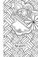 50 посланий: позитивные идеи для раскраски и отправки — фото, картинка — 9