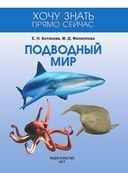 Подводный мир — фото, картинка — 1