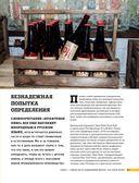 Крафтовое пиво — фото, картинка — 11
